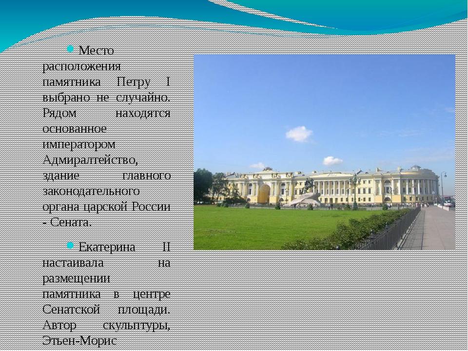 Место расположения памятника Петру I выбрано не случайно. Рядом находятся осн...