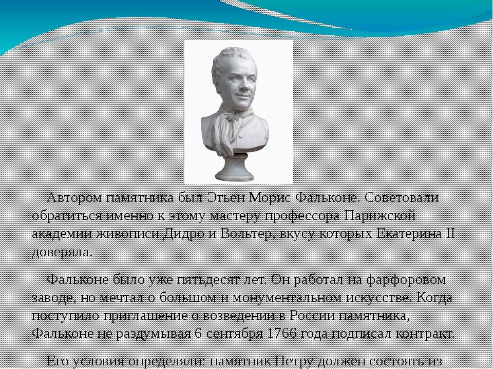 Автором памятника был Этьен Морис Фальконе. Советовали обратиться именно к эт...