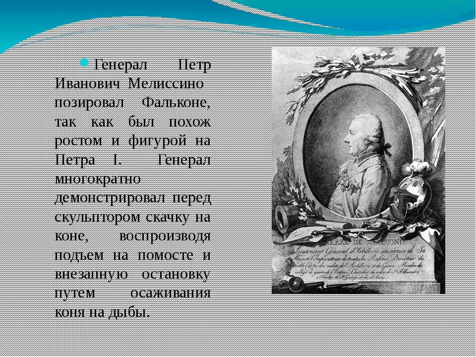 Генерал Петр Иванович Мелиссино позировал Фальконе, так как был похож ростом...