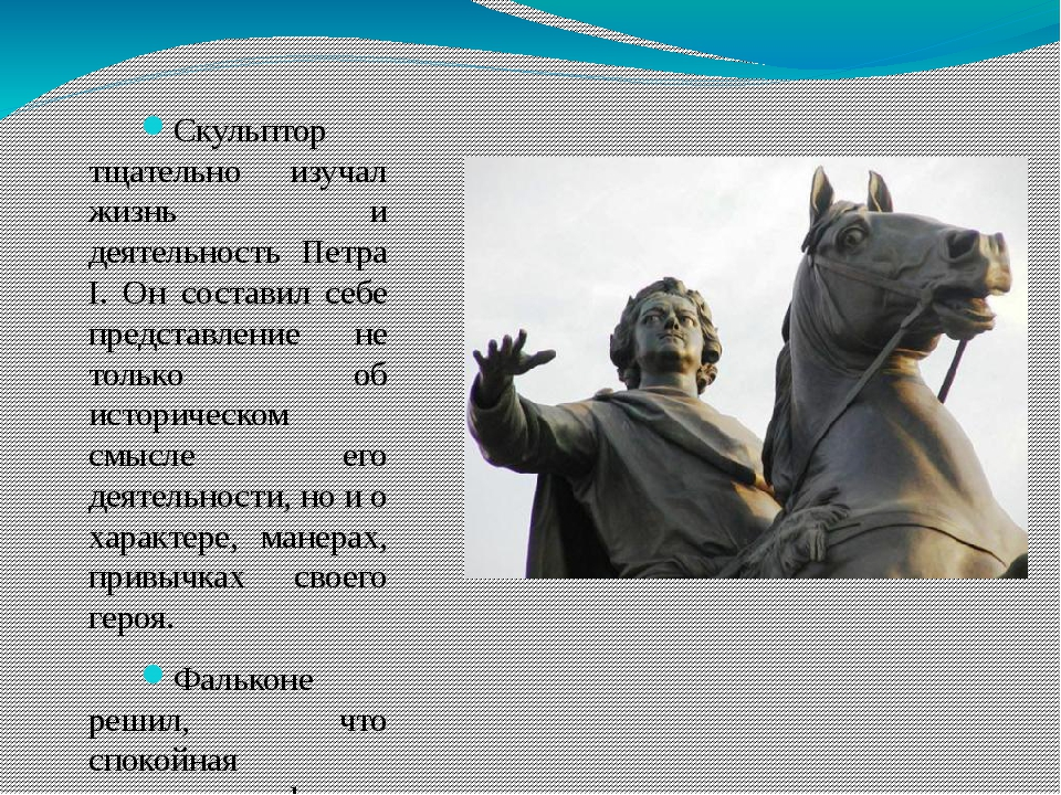 Скульптор тщательно изучал жизнь и деятельность Петра I. Он составил себе пре...