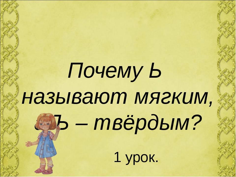 Почему Ь называют мягким, а Ъ – твёрдым? 1 урок.