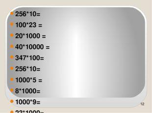 256*10= 100*23 = 20*1000 = 40*10000 = 347*100= 256*10= 1000*5 = 8*1000= 1000*