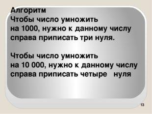 Алгоритм Чтобы число умножить на 1000, нужно к данному числу справа приписать