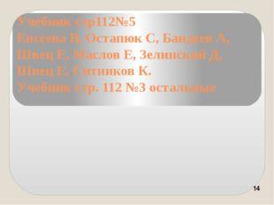 Учебник стр112№5 Евсеева В, Остапюк С, Бандеев А, Швец Е, Маслов Е, Зелинский