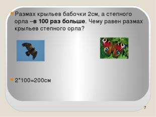 Размах крыльев бабочки 2см, а степного орла –в 100 раз больше. Чему равен ра