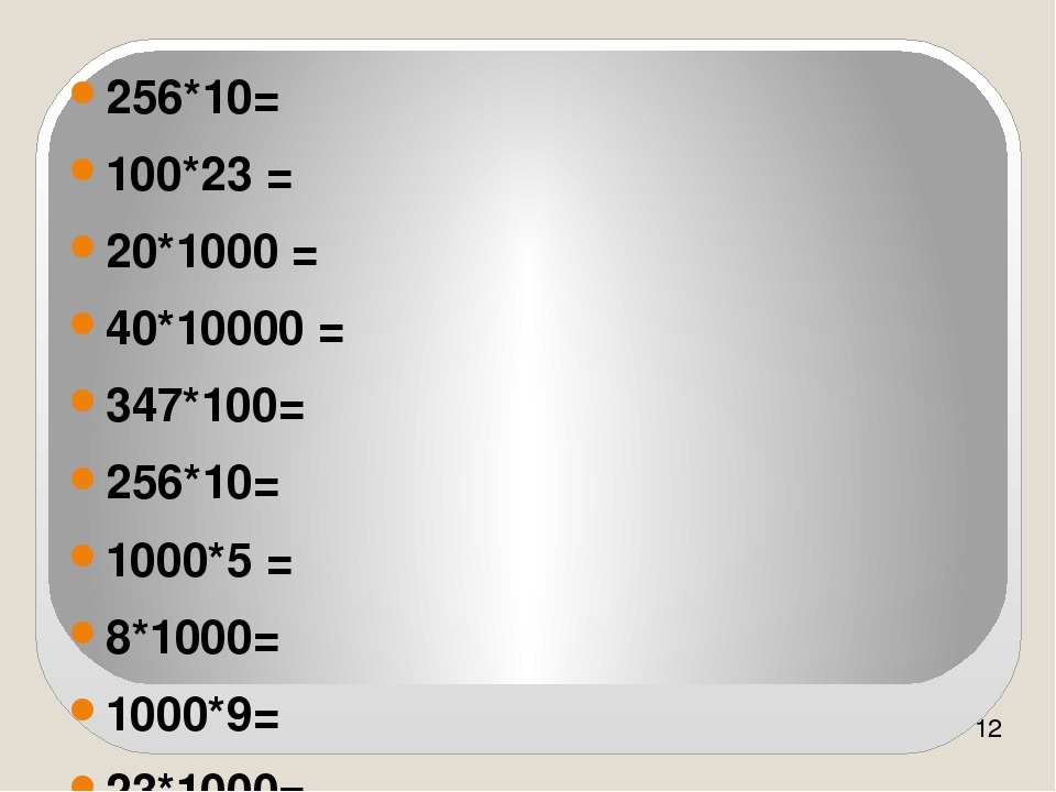 256*10= 100*23 = 20*1000 = 40*10000 = 347*100= 256*10= 1000*5 = 8*1000= 1000*...