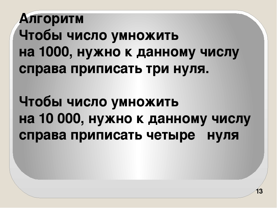 Алгоритм Чтобы число умножить на 1000, нужно к данному числу справа приписать...