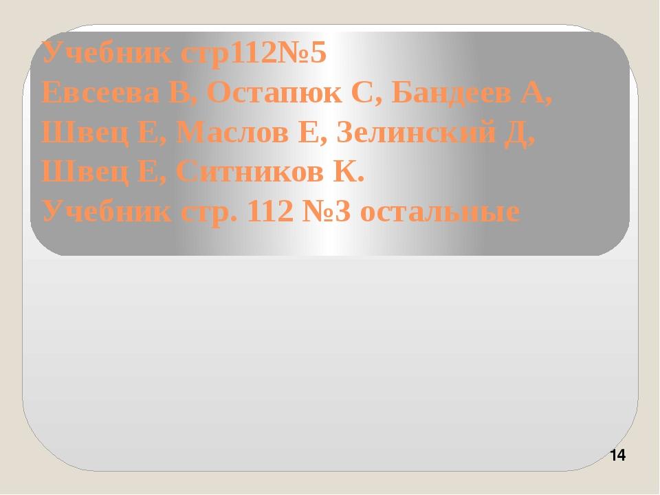 Учебник стр112№5 Евсеева В, Остапюк С, Бандеев А, Швец Е, Маслов Е, Зелинский...