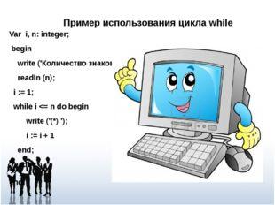 Var i, n: integer; begin write ('Количество знаков: '); readln (n); i := 1; w