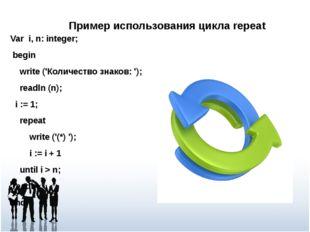 Var i, n: integer; begin write ('Количество знаков: '); readln (n); i := 1; r