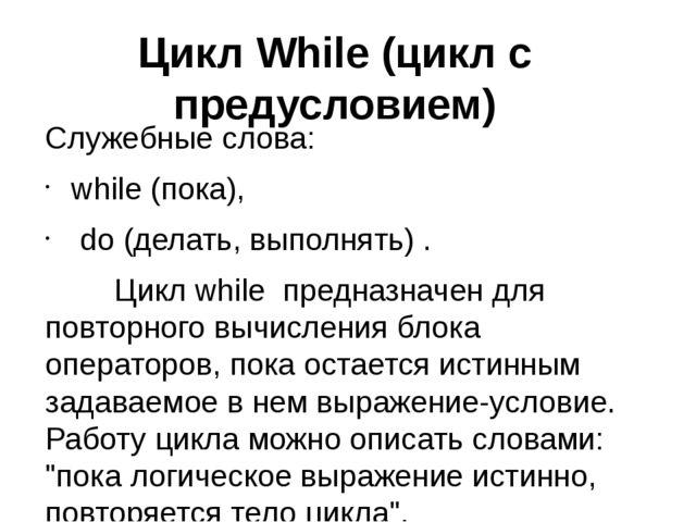 Цикл While (цикл с предусловием) Cлужебные слова: while (пока), do (делать, в...
