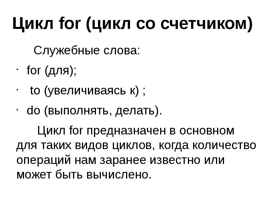 Цикл for (цикл со счетчиком) Служебные слова: for (для); to (увеличиваясь к)...