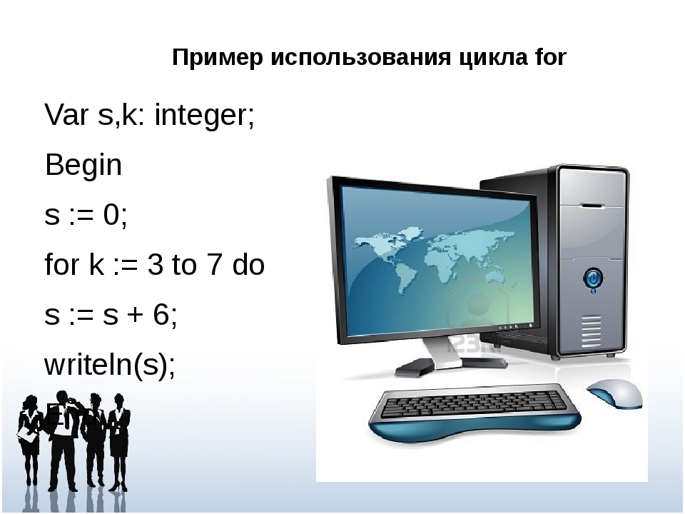 Var s,k: integer; Begin s := 0; for k := 3 to 7 do s := s + 6; writeln(s); En...