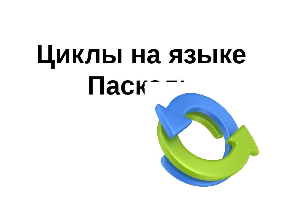 Циклы на языке Паскаль