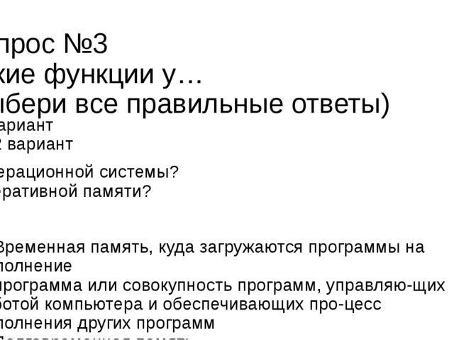 Вопрос №3 Какие функции у… (выбери все правильные ответы) 1 вариант 2 вариант...