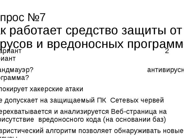 Вопрос №7 Как работает средство защиты от вирусов и вредоносных программ-… 1...