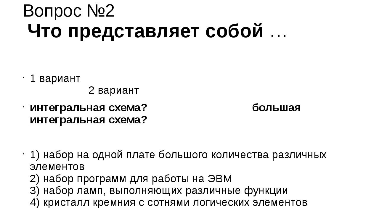 Вопрос №2 Что представляет собой … 1 вариант 2 вариант интегральная схема? бо...