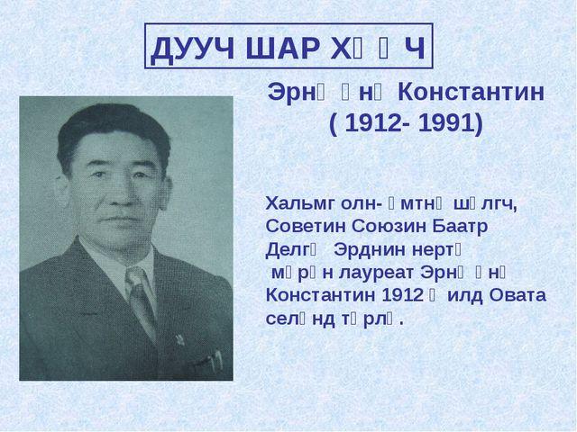 Эрнҗәнә Константин ( 1912- 1991) Хальмг олн- әмтнә шүлгч, Советин Союзин Баат...