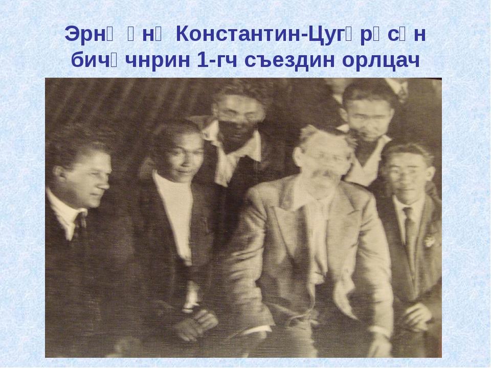 Эрнҗәнә Константин-Цугәрәсән бичәчнрин 1-гч съездин орлцач