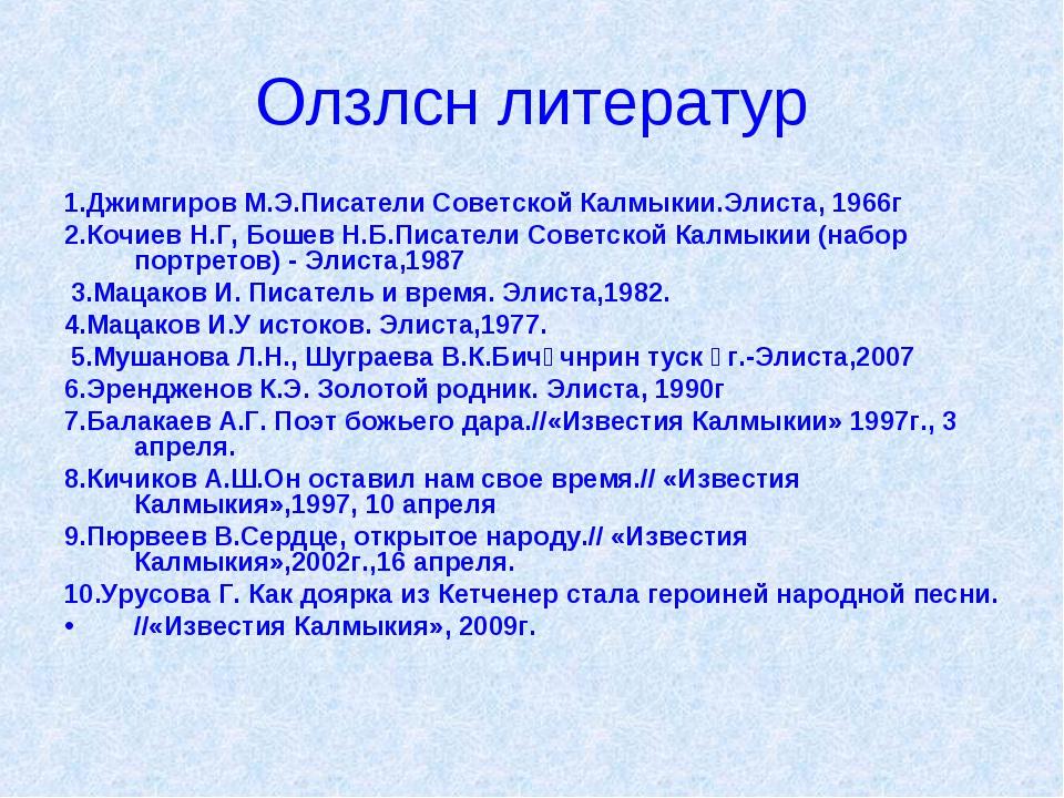 Олзлсн литератур 1.Джимгиров М.Э.Писатели Советской Калмыкии.Элиста, 1966г 2....
