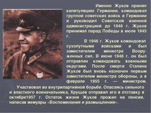 Именно Жуков принял капитуляцию Германии, командовал группой советских войск