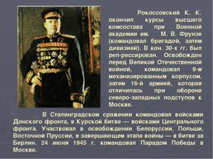 Рокоссовский К. К. окончил курсы высшего комсостава при Военной академии им.