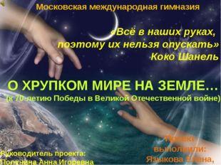 Московская международная гимназия «Всё в наших руках, поэтому их нельзя опуск