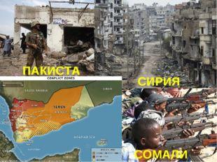 ПАКИСТАН СОМАЛИ СИРИЯ