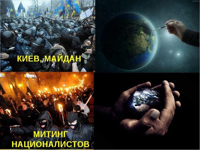КИЕВ, МАЙДАН МИТИНГ НАЦИОНАЛИСТОВ