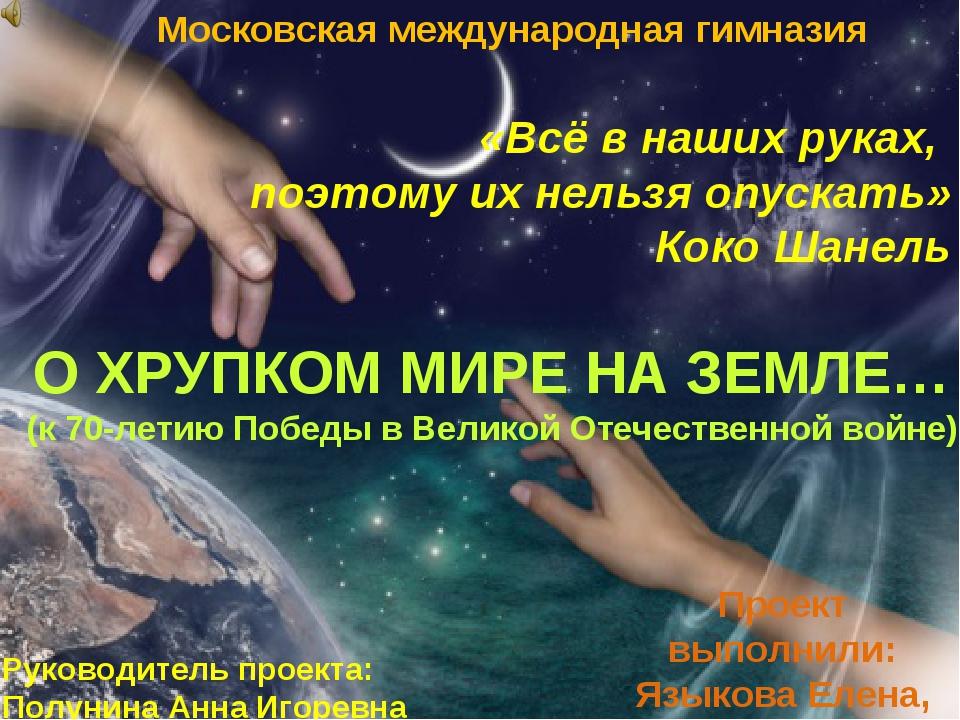 Московская международная гимназия «Всё в наших руках, поэтому их нельзя опуск...