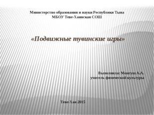 «Подвижные тувинские игры» Выполнила: Монгуш А.А. учитель физической культур