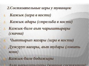 2.Состязательные игры у тувинцев: Кажык (игра в кости) Кажык адары (стрельба