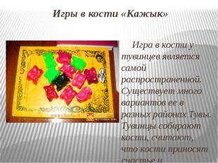 Игры в кости «Кажык» Игра в кости у тувинцев является самой распространенной.