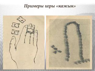 Примеры игры «кажык»