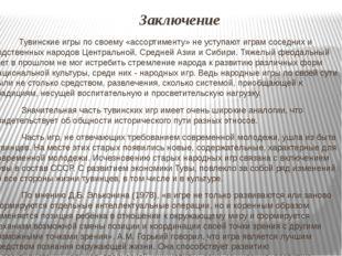 Заключение Тувинские игры по своему «ассортименту» не уступают играм соседних