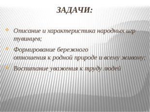 ЗАДАЧИ: Описание и характеристика народных игр тувинцев; Формированиебережно