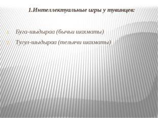 1.Интеллектуальные игры у тувинцев: Буга-шыдыраа (бычьи шахматы) Тугул-шыдыра