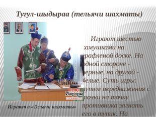 Тугул-шыдыраа (тельячи шахматы) Играют шестью камушками на графленой доске. Н