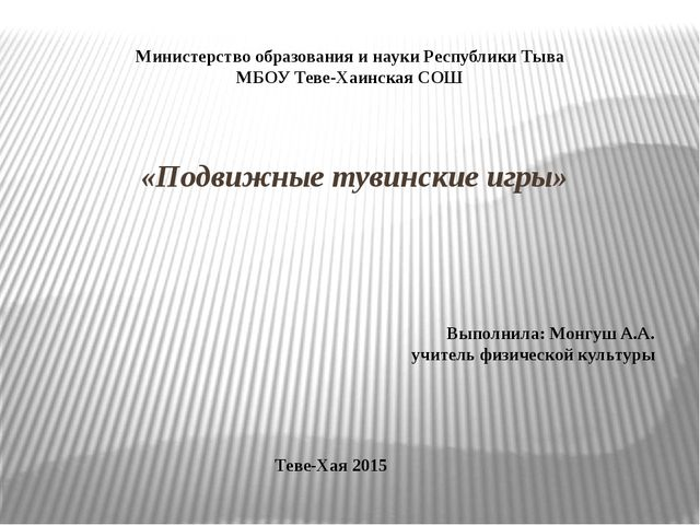 «Подвижные тувинские игры» Выполнила: Монгуш А.А. учитель физической культур...