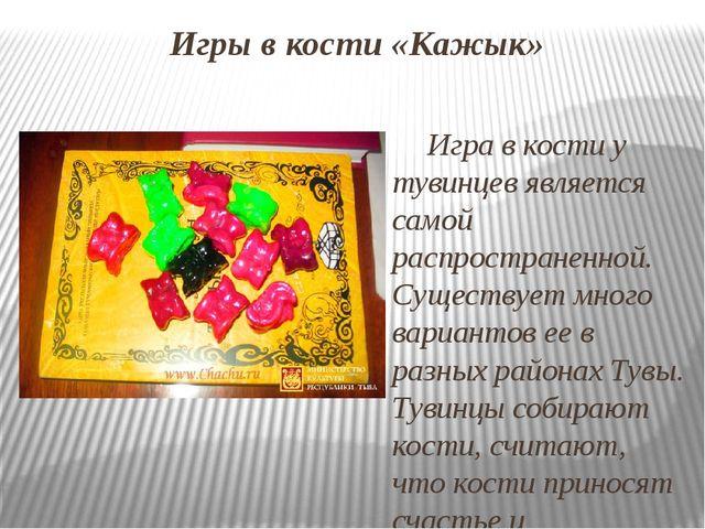 Игры в кости «Кажык» Игра в кости у тувинцев является самой распространенной....