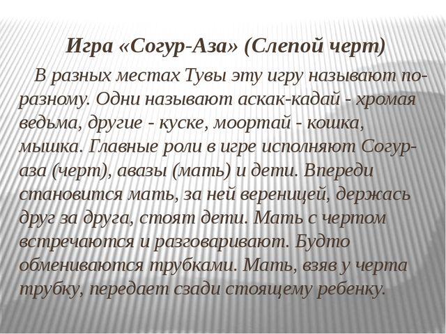 Игра «Согур-Аза» (Слепой черт) В разных местах Тувы эту игру называют по-разн...