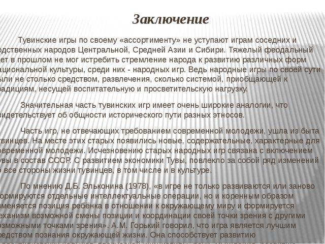 Заключение Тувинские игры по своему «ассортименту» не уступают играм соседних...