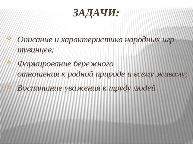 ЗАДАЧИ: Описание и характеристика народных игр тувинцев; Формированиебережно...