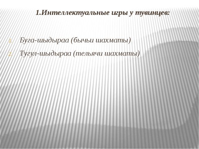 1.Интеллектуальные игры у тувинцев: Буга-шыдыраа (бычьи шахматы) Тугул-шыдыра...