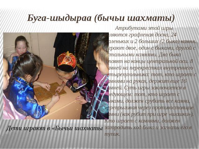 Буга-шыдыраа (бычьи шахматы) Атрибутами этой игры являются графленая доска, 2...