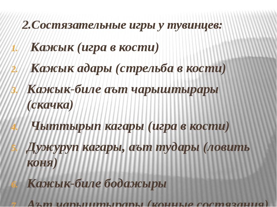 2.Состязательные игры у тувинцев: Кажык (игра в кости) Кажык адары (стрельба...