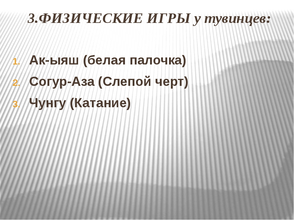 3.ФИЗИЧЕСКИЕ ИГРЫ у тувинцев: Ак-ыяш (белая палочка) Согур-Аза (Слепой черт)...
