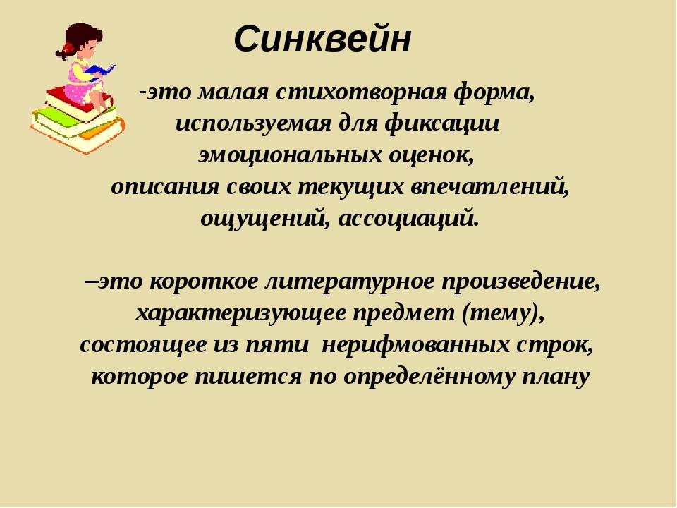 -это малая стихотворная форма, используемая для фиксации эмоциональных оценок...