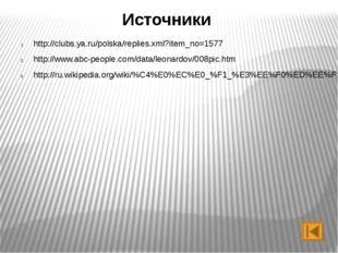 Источники http://clubs.ya.ru/polska/replies.xml?item_no=1577 http://www.abc-p