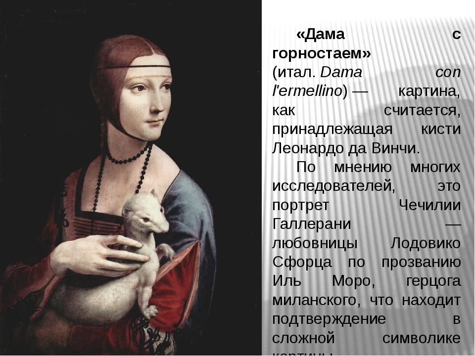 «Дама с горностаем» (итал.Dama con l'ermellino)— картина, как считается, пр...